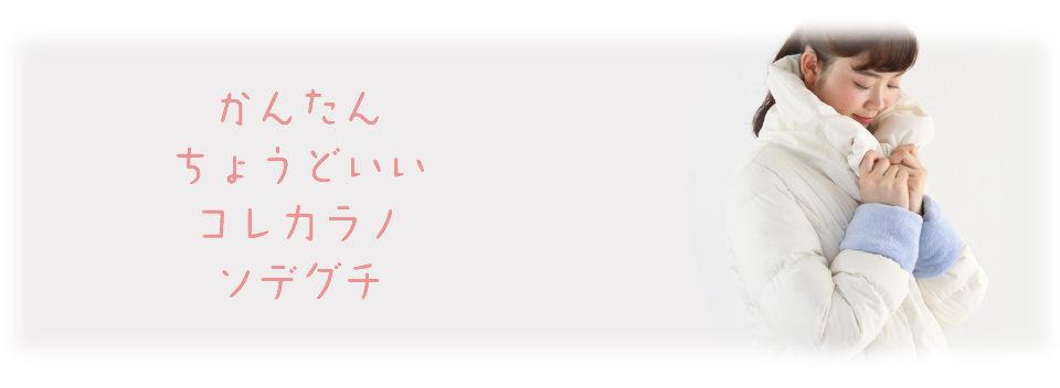 袖口のコーディネート「ソデメイク」専門店